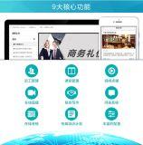 公司在线教育系统供应_定制开发_免费试用