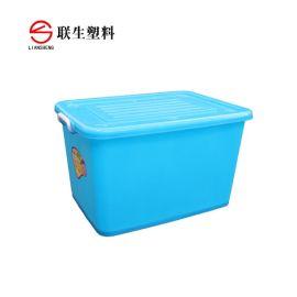 联生厂直销储物箱收纳箱装衣箱730#连盖(可带轮)(可烫金)