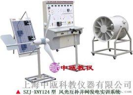 SZJ-XNY124型 风光互补并网发电实训系统