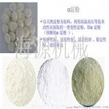 高粘度工业用预糊化淀粉膨化机 蚊香粘合剂设备