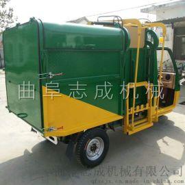 志成供应液压翻桶三轮车自动装卸垃圾车