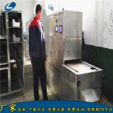 山东磊沐微波烘干机耗电量|微波干燥杀菌机使用材质