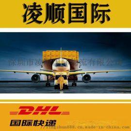深圳DHL出口英国/俄罗斯/土耳其/保加利亚