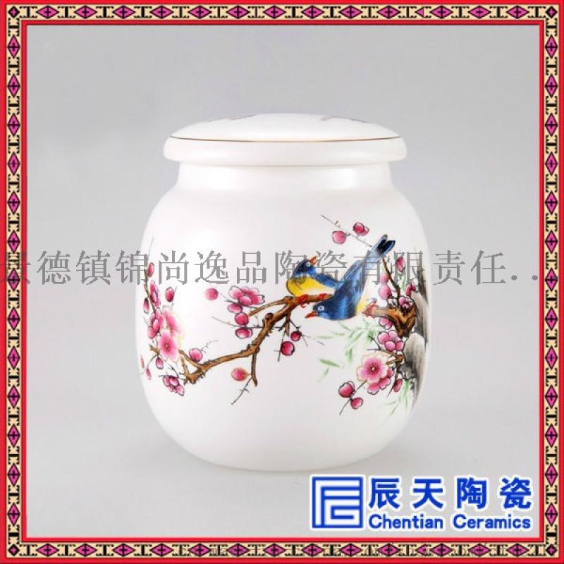 陶瓷茶具储物防潮密封罐液体蜂蜜茶叶罐定制Logo