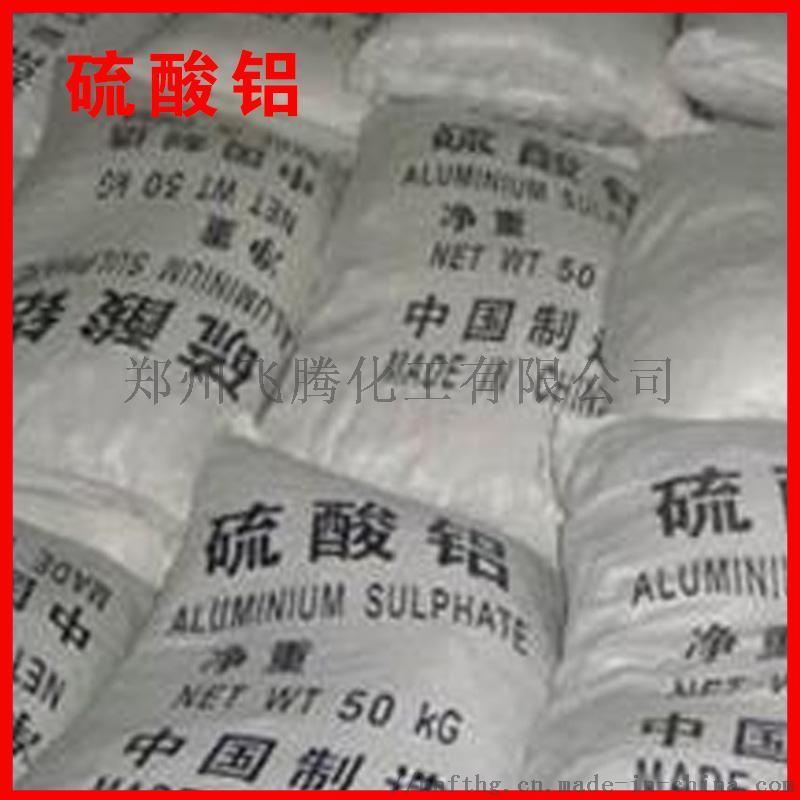 厂家直销硫酸铝 污水絮凝剂 净水剂 造纸用硫酸铝