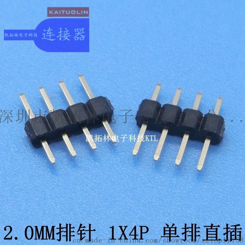 排针排母2.54MM 1x20P连接器 排针弯针