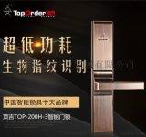 顶吉TOP200H3型智能指纹密码电子锁