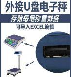 6公斤非标多功能秤,7.5公斤插U盘传输数据设备