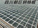 成都钢格板、成都热镀锌格栅板、成都水沟盖板