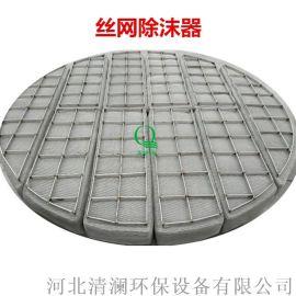 不锈钢丝网除沫器 金属丝网除雾器 定制丝网除沫器