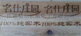 实木家具标识烙印机 红木商标烫印机