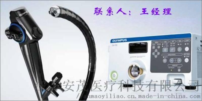 奧林巴斯電子結腸鏡CV-170+CF-H170I