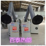 廢氣處理設備煙霧淨化器環保除塵器焊煙淨化器廠家
