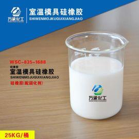 供应万承WSC-835室温**化模具硅橡胶  模具硅橡胶 硅橡胶