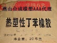 燕山热塑性丁苯橡胶SBS4303