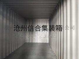 20GP标准集装箱  标准货柜价格