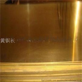 H62黄铜板价格 20-100mm厚黄铜板可切割零售