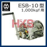 日本MAXPULL ESB-10不鏽鋼304手動絞盤