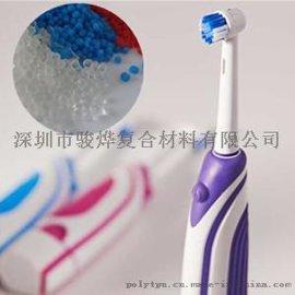 电动牙刷柄包胶专用原材料厂家