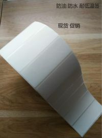 厂家促销耐低温标签,亮银PET不干胶标签,北京厂家