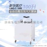 全自动高压蒸汽灭菌器/灭菌锅