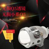 前照大灯厂家直销无损Q5透镜,无损小系Q5