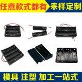 电池盒3节7号并排3位2节AAA电池盒5号3节电池座带盖带密封带开关