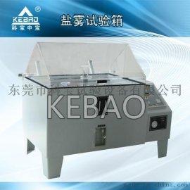 KB-Y-120盐水喷雾试验箱