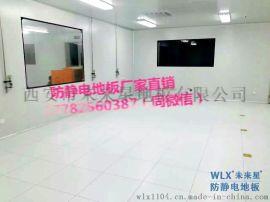 静电地板安装方法 防静电活动地板品牌 宝鸡防静电地板价格
