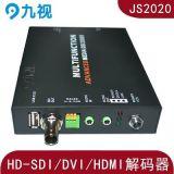 九視-專業網路高清視頻解碼器-支持1080p