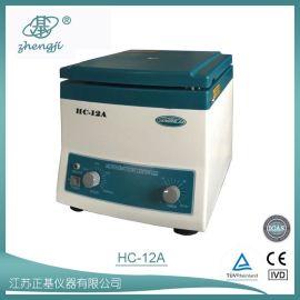 江苏正基仪器HC-12A--医用离心机