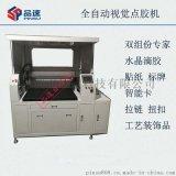 深圳品速點膠機廠家 專業生產點膠機價格合理 技術到位