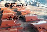 江苏高邮1米铸铁闸门启闭机采购电话