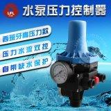 上海拉菲林EPC-6水泵電子開關水泵自動開關