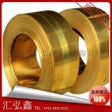 0.5黃銅帶 C2680銅帶材
