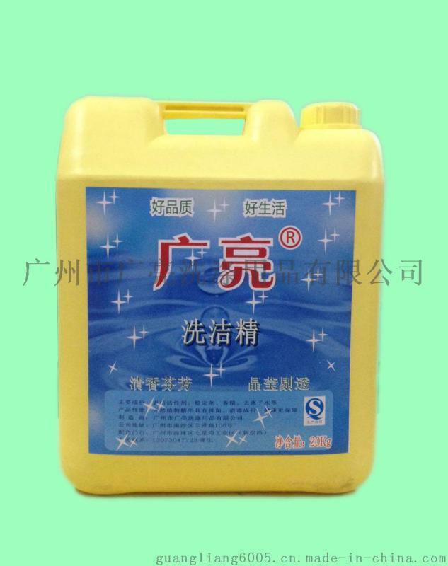 厂家广亮牌洗洁精20Kg/桶