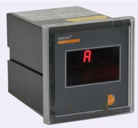 安科瑞 PZ72-DE/K LED显示直流电力仪表