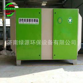 活性碳环保箱 漆雾处理设备 喷漆房环保设备