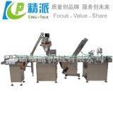 精派定制 全自动碳粉末灌装机 中药粉灌装轧盖机 粉末定量灌装机