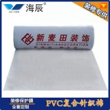 免版费 PVC针织棉 装修保护 地板、地砖装修现场保护膜