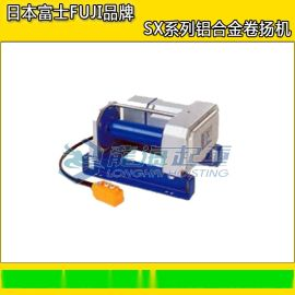 SX系列鋁合金卷揚機,日本FUJI品牌,原裝進口