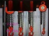 厂家直销手拉葫芦 环链葫芦 起升高度3米