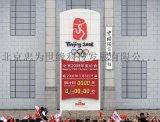 户外倒计时牌-金属发光字设计-北京忠为世缘科技发展