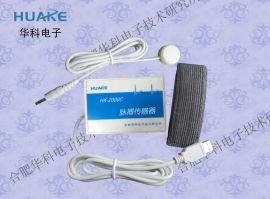 HK-2000C 脉搏传感器/脉搏波传感器/数字脉搏传感器/厂家直销