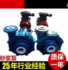 厂家**50UHB-ZK-30-20耐腐耐磨砂浆泵 卧式砂浆泵 悬臂式离心泵