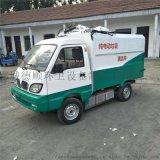 小型电动垃圾车厂家 新能源电动四轮环卫垃圾车
