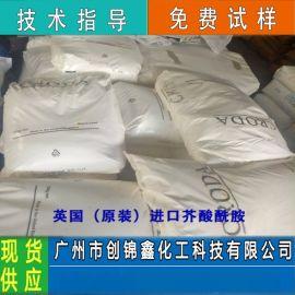 英国禾大(croda)ER油酸酰胺丨欧标工业级光亮润滑剂、脱模剂