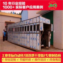 全自动超声波清洗机 散热器配件除油清洗设备
