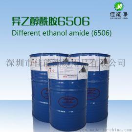深圳佳能供应汉姆进口多功能乳化剂异乙醇酰胺6506