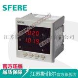PA194I-9S4具備繼電器輸出功能智慧LED三相交流電流數顯表